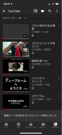 YouTubeで動画をあげたいのですが、鍵マークが外れません。解除しても下にエラーが出るので解決策を教えてください。