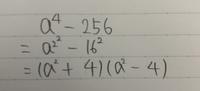 因数分解についてです。 a^4-256 の因数分解は通常、置き換えを使いますが、下記画像のような「a^2^2」と言った表現は可能でしょうか? ご回答お待ちしています。