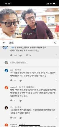 この韓国語のコメント欄はなにを言っているのでしょうか??この秒数のところを押すと、韓国の方が大食いしている量を見た日本人のコメントシーンです。