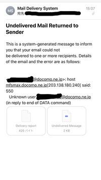 docomoメールについて質問です。  受信はできるのですが、どうしても送信ができず、送信した側に画像のようなメールが届きます。  出来る限り自分で調べて、プロファイルのダウンロードや迷 惑メール設定をしたのですが解決できてません。