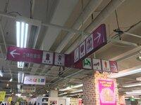 鳥取県米子市の米子サティだったショッピングセンター「ホープタウン」は未だにサティ時代の雰囲気が残っているのですか? レジ前のサッカー台の上にある袋を取るところもサティの頃のままだと兄貴が言っていまし...