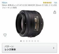 Nikonのレンズについて質問です。 こちらのDXフォーマット 35mmの単焦点レンズなのですが、Nikon D5600に装着した場合でも焦点距離は35mmでしょうか?それとも1.5倍換算の約52.5mmでしょうか?  初歩的な質問になりますがよろしくお願いします。