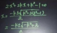 方程式の解。 これ間違ってますか?  答えはX=-k/2 らしいのですが。