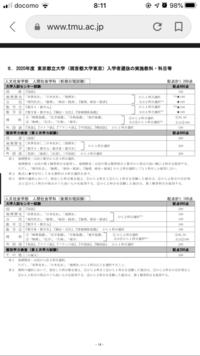 東京都立大学(首都大学東京)の人文社会学部人間社会学科の一般入試の前期では小論文や面接はないという認識で合っていますか? また、面接に関しては後期日程でもやらないということで合ってい ますでしょうか。