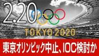 以下のYAHOO!JAPANニュースの記事の前半部分を読んで、下の質問にお答え下さい。 https://headlines.yahoo.co.jp/hl?a=20200507-00013065-wsj-int (東京五輪の運命は? ワクチン開発と懐事情の戦い)  『来年...