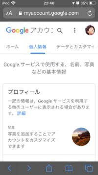 Googleアカウントのアイコンを変えたいのですが写真の通り上下で写真が異なってしまいます。  どうすれば同じにできるのか大至急教えてください!!