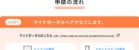 マイナンバーカード給付金申請について。 やり方を見るとマイナポータルのアプリのインストールが必要と書いてあったのに、実際の手順では「アプリ」ではなくマイナポータルの「サイトにアクセス」してやると書いてあります(画像添付)実際に画像のURLをくりっくして「サイト」からできちゃうんですけどアプリは必要ないんですか、必要なんですかどっちですか。