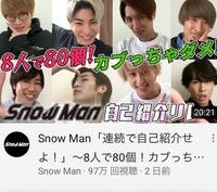 スノーマンって凄い人気ですよね。 YouTube動画2日で約100万回! ジャニーズ1の人気!すごすぎる! ホントに?