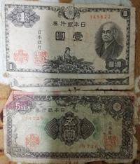 このボロい古紙幣の事なんですが、さすがに今では使えないと思うのと大した価値は無さそうなので捨ててしまおうかと思うのですが、こういう古紙幣は捨てると法に触れるのでしょうか?教えてくだ さい。