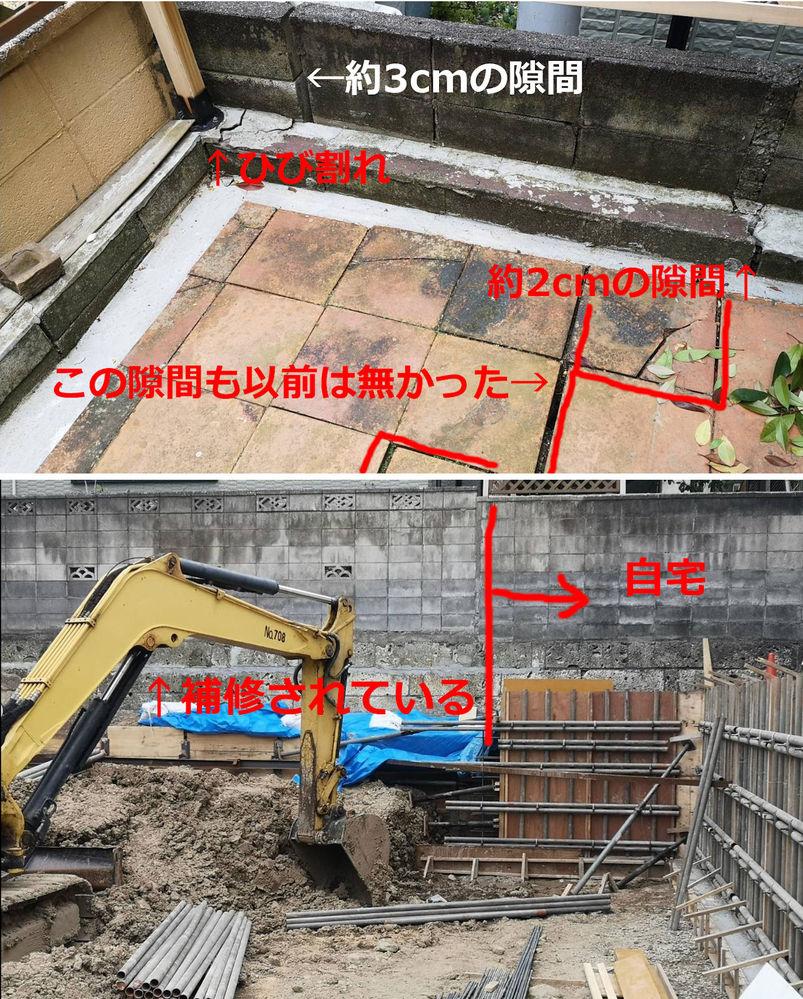 自宅裏側の造成工事に伴う損害に対する補償は、どの程度まで可能なのか知りたいです。 自宅裏側は高さ約2m弱の法面で、幅約4mほど接する家が建替えのため敷地全体を約1.5mほど掘り下げ工事しました。 その影響で自宅横の隣家との境界ブロック塀に約3cm程度の隙間が出来てしまいました。 また、我が家の庭に敷いたタイルも2cm程度の隙間が出来ていて、コンクリート面にも数か所亀裂が入ってしまいました。 自宅と横の隣家に断り無く法面部分を補修されている箇所もありました。 (合計すると約5cmほど裏側住宅側に傾いた?!) この様な場合に造成工事の事業者に求めうる補償は、どの程度のものまで可能なのでしょうか? (亀裂箇所にコンクリなどをして見た目だけの修繕なのか、亀裂の原因そのものまで(法面の土台部分まで)の修繕をしてもらえるか。 気持ち的には約4m接する部分だけでもいいので、法面全部を補強するなどして欲しいと思っています。) 当方としては今まで50年以上問題無く暮らせていましたので、金銭的な補償は求めず、元の状態に戻り、安心して暮らせることを願っております。