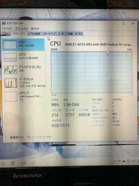 タスクマネージャーでノートPCのCPU使用が99%になってます。どうしたらよいですか?