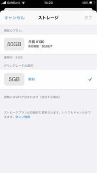 iCloudで課金したくないのに50GBを購入してしまいました。はやく戻したくて、 ストレージプランを変更→ダウングレードオプション→5GBを選択しても、完了できません。 詳しくわかる方教えてください。お願いします。