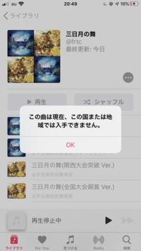 現在 国 できません Apple 入手 地域 または この 曲 は この では music