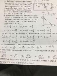 (2)がわかりません。抵抗0ならば、電圧計の測定値は0になると思うのですが。 ご教授お願い致します