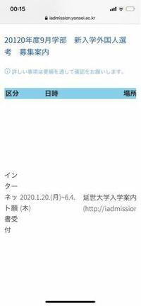 延世大学の外国人選考のサイトを探しています! 延世大学のサイトで見ていても、3月入学の下のような写真がありません。これは秋学期入学のもので3月入学のものが欲しいんですが、誰かわかる方いませんか?