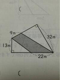 小学6年生 算数面積 このグレーの面積わかる方いますか?