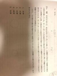 公務員試験の過去問です。 この問題解ける人お願いします!! 答えは1番なんですけど解説がなくてどーしても分かりません泣