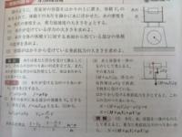 物理基礎 浮力 この(3)で、木片の質量はどこに行っちゃったんですか?どうして木片に働く浮力の反作用だけを考えるんですか?