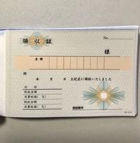 領収書についてです。 10万円の金額を書いて相手に渡すのですが画像の領収書には収入印紙を貼る位置が示されてません。右下の登録番号の上の辺に貼るべきでしょうか? また左下の消費税額等は記載しないといけな...
