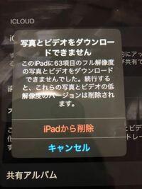 iPadの写真について質問です。 自分はiPadとiPhoneの2つの端末を持っているのですが、iPhoneに入っていた写真がiPadの方にもあるんです。iPadの方の写真を消したくて、設定→写真→iCloud写真という手順でやってい...