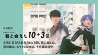 ドラマ「あと三回、君に会える」の中で、「東京オリンピックも延期かあ……、」みたいな台詞があったのですが、 このドラマはオリンピック延期が決まってから作られたのではないとしたら、 この場面だけ、後から挿入されたのですか??