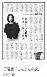 小泉今日子は、共産党ですか? 「コイズミクロニクルの魅力」で 赤旗に載ってます。(下の方の記事)↓  https://www.jcp.or.jp/akahata/web_weekly/2017/05/21-week/  小泉今日子が、安倍政権を叩いてるのは...