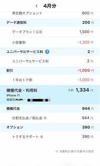 SoftBankと契約したとき、機種代金を48回払いなら「トクするサポート」が無料と聞ききました。 なので店員さんから「無料なのでつけておきますね」といわれたのですが、これって有料になってますよね? 割引されているようでもないです.. 分からないので教えて欲しいです ♂️