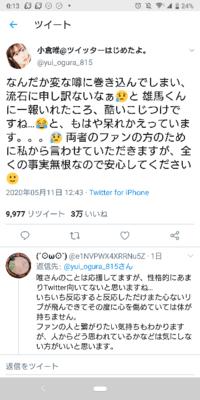 先日のTwitterでの小倉唯さんと内田雄馬さんの炎上について。 机が似てると言うだけで同棲と憶測がたって広まりファンが騒ぎ炎上これは僕は100ファンが悪いと思います。机なんて似てるものが多いですし、判断材料が薄いと思います。 ですが、小倉唯さんの写真のツイートの雄馬くんに一報いれたみたいな事を言っていますが、これは小倉唯さんに少し非がありませんか? 内田雄馬さんのファンからしたら内田雄馬さ...