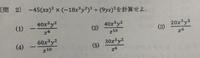 この文字式の答えを解いてください。 答えは(1)〜(5)のいずれかになります。 けれど何回やってもどの答えにも該当しません。 数学が得意な方、途中の式も含めてご回答いただけると助かります 。