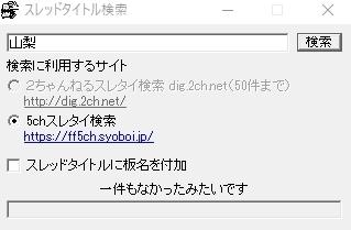 ちゃんねる スレタイ 5