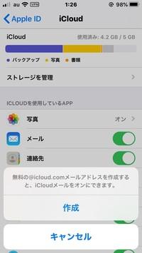 iCloudについてお聞きします。  iCloudのメールをオンにする時iCloudのメールアドレスはいらないという選択肢は出来ないですよね? アドレスが増えると使わないのにメール欄が増えるので嫌な のですが。  iC...