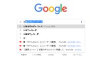 Google Chromeを使っているのですが、検索したい文字の一語目を入力した時に「-Google検索」として勝手に入力され、最初の文字が重複してしまいます。 設定から「予測サービスを使用してアドレスバーに入力した検...