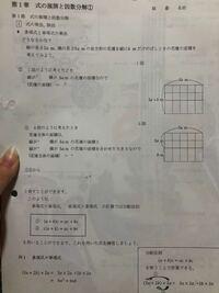 誰かこの数学の答えを教えてください(><)