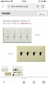 我が家のスイッチがだいたいホタルスイッチなのですが、このホタルスイッチをアメリカンな画像のタイプに変更することは素人でできますか? それとも電気屋さん呼んでした方が宜しいでしょうか?