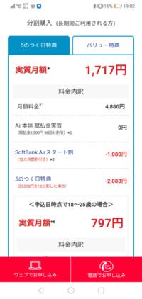 ソフトバンク エアー 違約 金