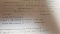 高校英語の課題で調べてもよく分からない問題があるので、教えてほしいです。 4番と5番です