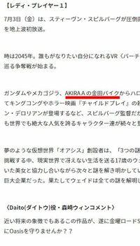 """レディ・プレイヤー1のAKIRA""""A""""の金田のバイクってなんですか?  メディアのページに記載があったのですが、AKIRAの金田バイクではなく、Aの金田のバイクってどういう意味ですか? https://news.dwango.jp/tv/49548-2005"""