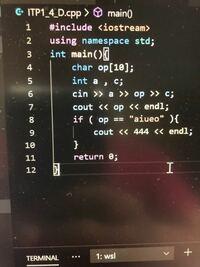 c++の動作についてです。 int型のaとcと文字列型のopという変数を作成し、それぞれに標準入力して、op=aiueoだった場合444と出力するコードなのですが、 opにaiueoと入力しても444と出力してくれません。何故なのでしょうか?