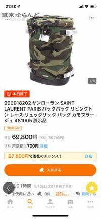サンローランのリュック、展示品ということで70000円で売られていますがこれは本物でしょうか また展示品というのはどういった経緯で出品者さんの手に渡るのですか?