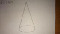 側面の展開図が、半径6cm,中心角90度のおうぎ形になるような円錐がある。この円錐の底面積を求めよ。という問題が分かりません。 中1の数学です