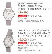 ネットショッピングについてです。 同じ腕時計なのにこんなにも値段が変わってくるのはどうしてでしょうか?  写真は少し違うように見えますが、番号を確認すると全く同じでした。