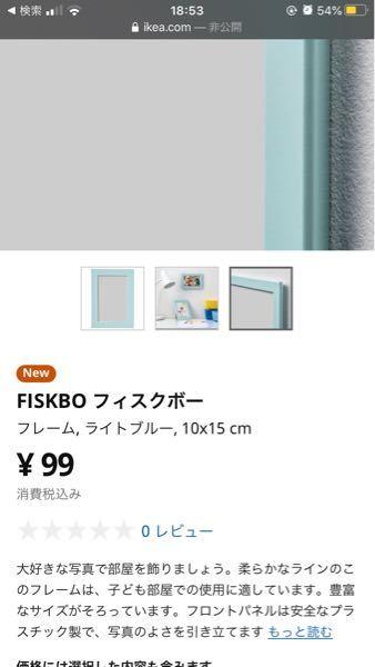 IKEAのフレーム、フィスクボー 10センチとありますがこれは中の四角の大きさですか?