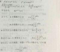 区間[0.1]、f(x)=x^n で平均値の定理を満たすcの値を求めろ、という問題なのですが、なぜ場合わけするのでしょうか?