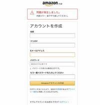 Amazonで新規アカウント作ろうとしてもエラーになります 対処法教えてください