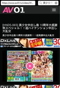 AV01tvの動画をクリップボックスで保存したいです
