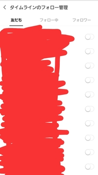 LINEのタイムラインのフォロー管理についてです。友達のところで、非表示(オフ)にすると、私のタイムラインから友達の投稿が非表示になるんですか?それとも、友達のタイムラインから私の投稿が 非表示になるんですか?教えて欲しいです。画像汚くてすいません。