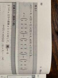 線形代数 行列の置換です。 例3.1の真ん中違いますよね? 合っているならなぜこうなるか教えて欲しいです。
