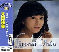 太田裕美さんのベストは、これを聴いていますか???