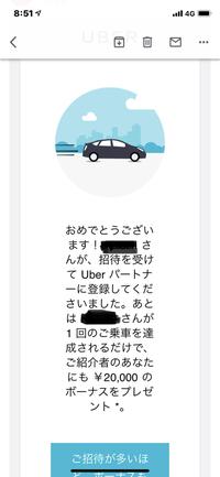 UberEatsの配達員です。 友達を招待コードにて招待したのですが 画像のようなお知らせが来ました。 友達はまだサポートセンターから 電話を受けて本登録はしていませんが 1回配達したら謝 礼のお金は 無事...