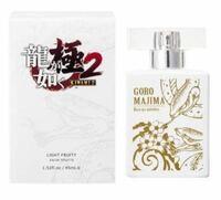 龍が如く極2の真島吾朗の香水と似たような、またはほぼ同じ香りのする香水を教えてください!